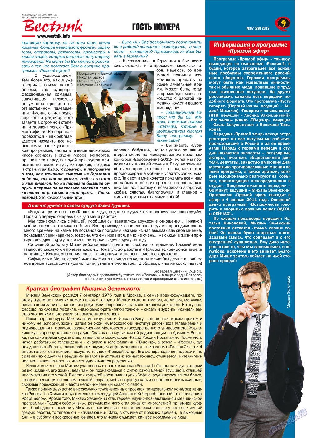 Вестник-info (журнал). 2012 год, номер 7, стр. 9
