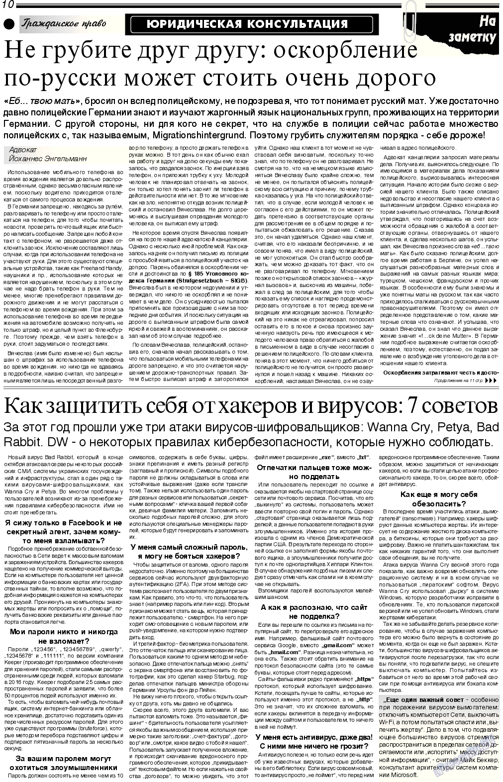 Вечерняя газета (газета). 2017 год, номер 11, стр. 10