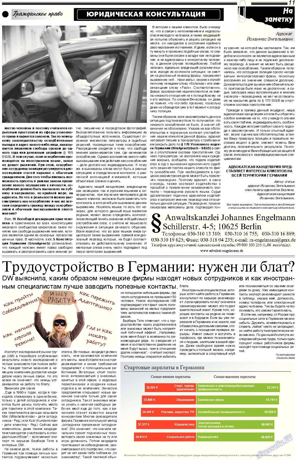 Вечерняя газета (газета). 2017 год, номер 11, стр. 11