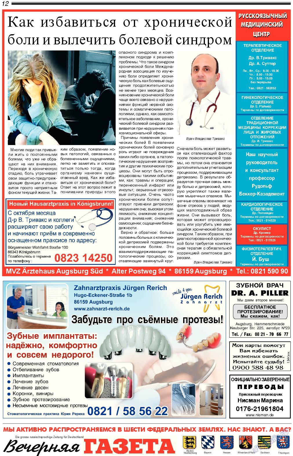 Вечерняя газета (газета). 2017 год, номер 11, стр. 12