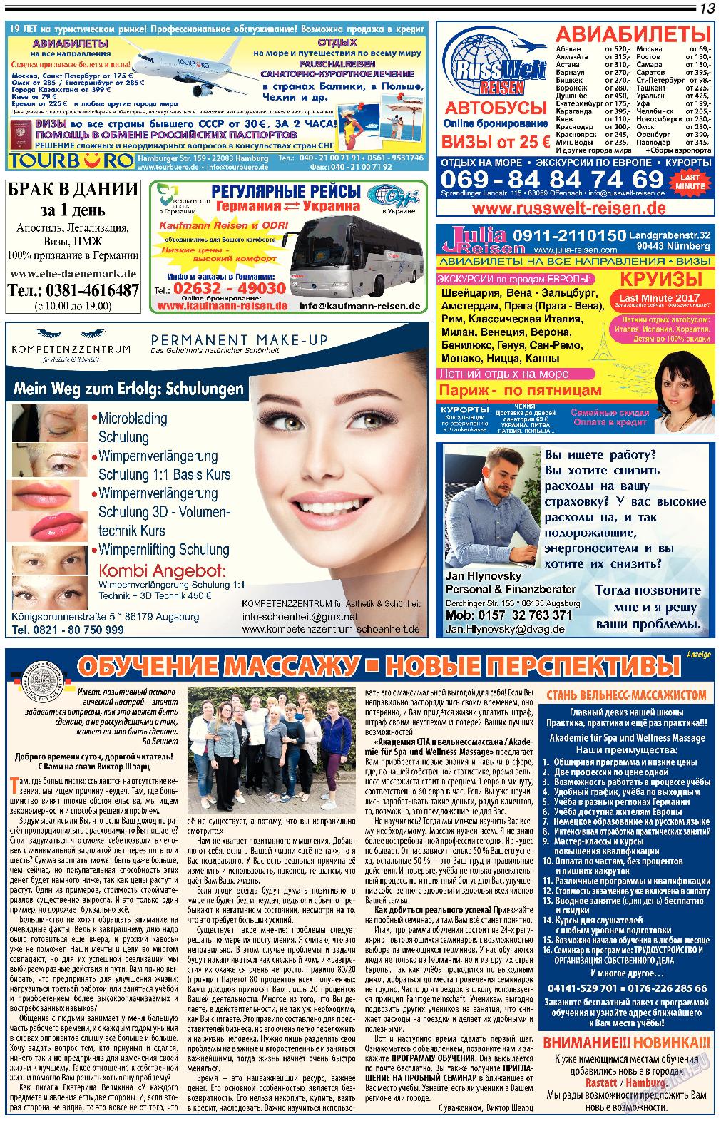 Вечерняя газета (газета). 2017 год, номер 11, стр. 13