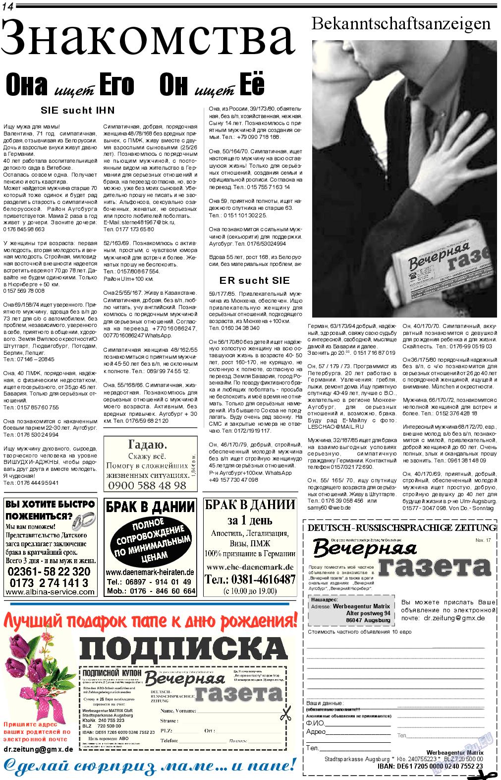 Вечерняя газета (газета). 2017 год, номер 11, стр. 14