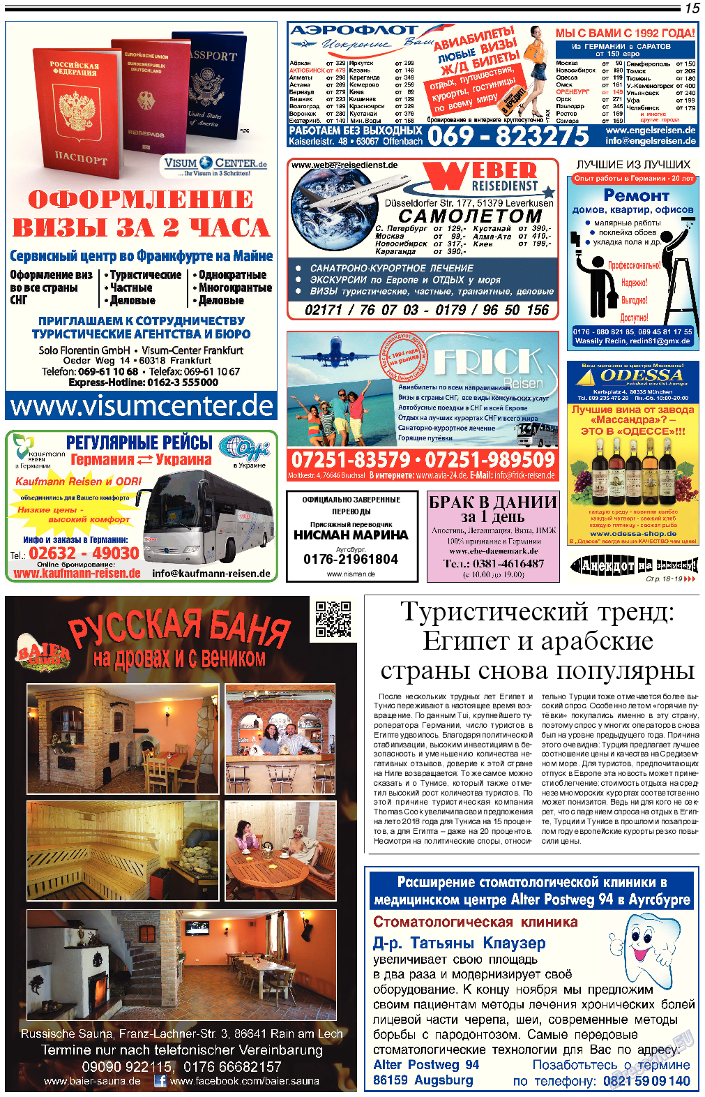 Вечерняя газета (газета). 2017 год, номер 11, стр. 15