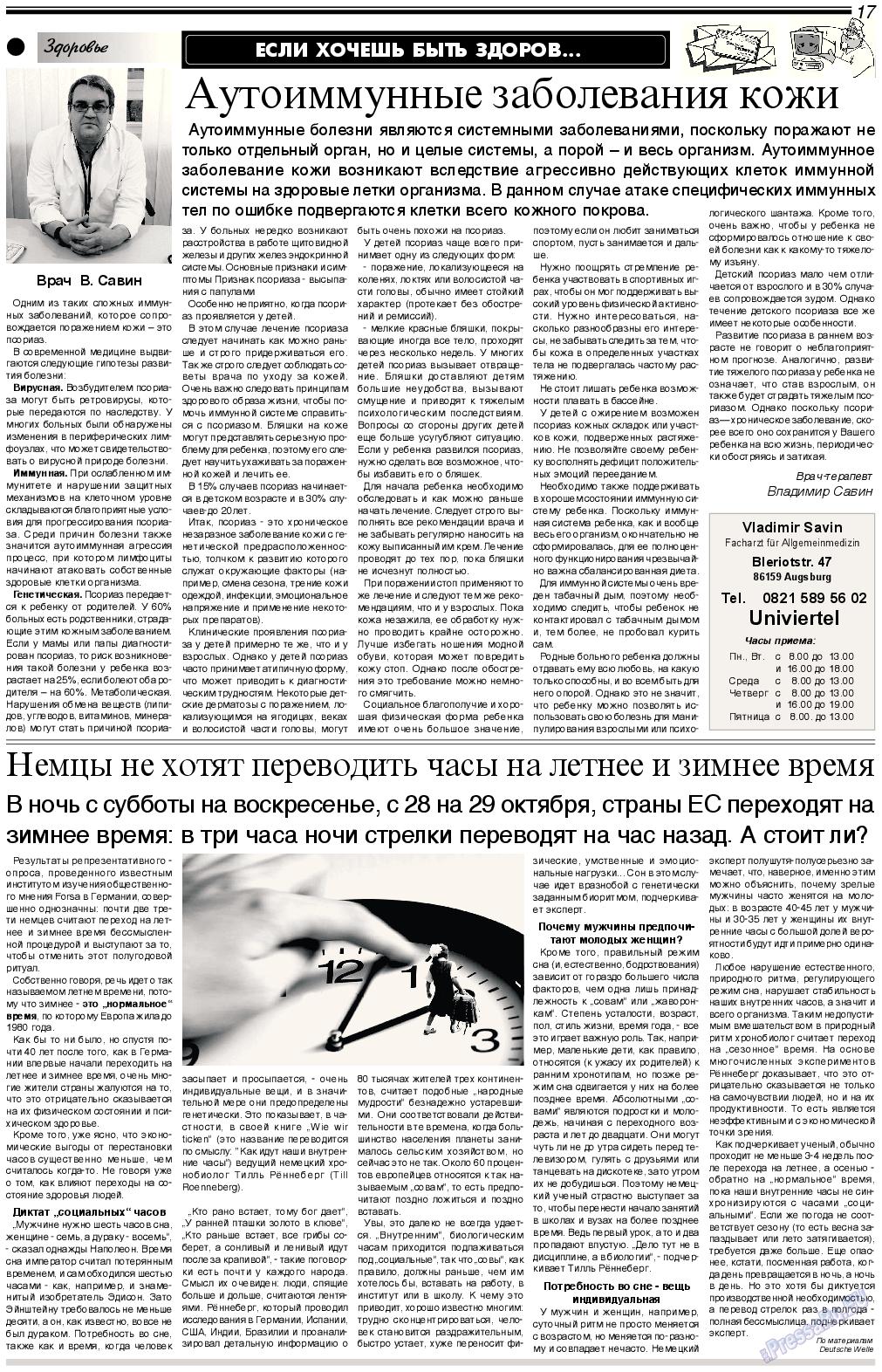 Вечерняя газета (газета). 2017 год, номер 11, стр. 17