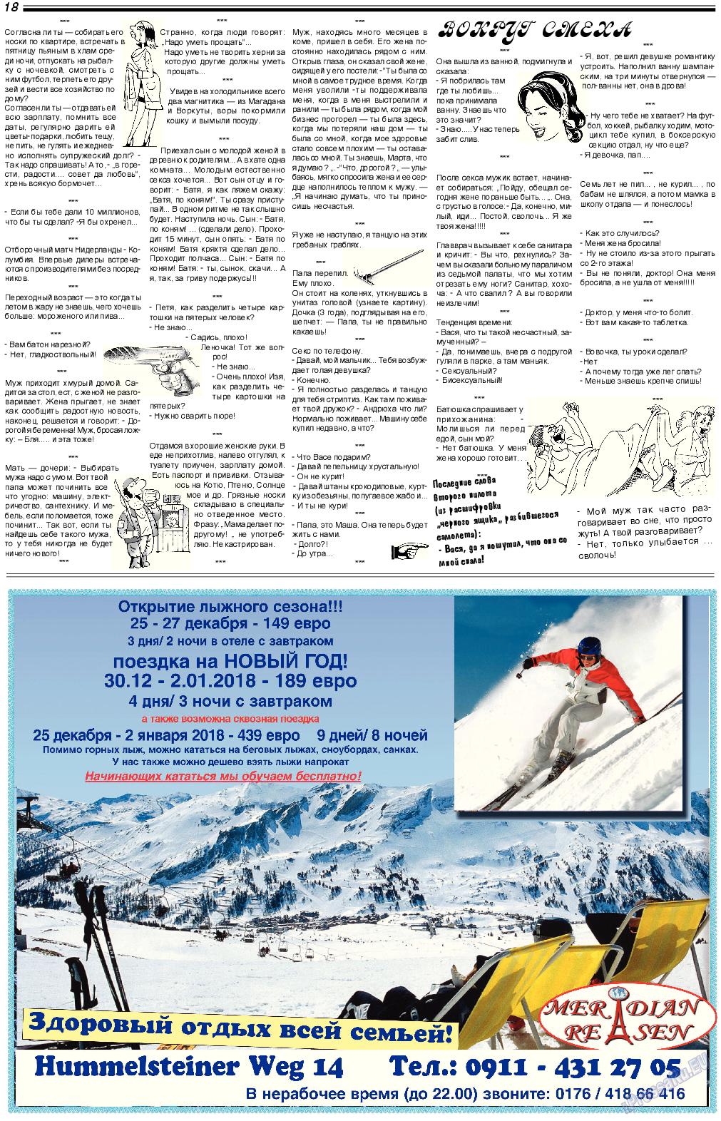 Вечерняя газета (газета). 2017 год, номер 11, стр. 18