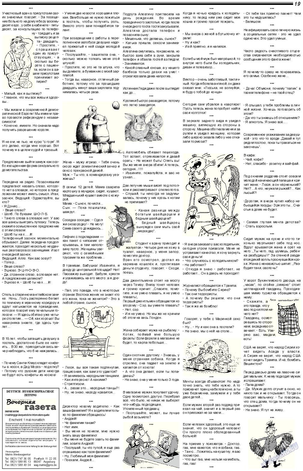 Вечерняя газета (газета). 2017 год, номер 11, стр. 19