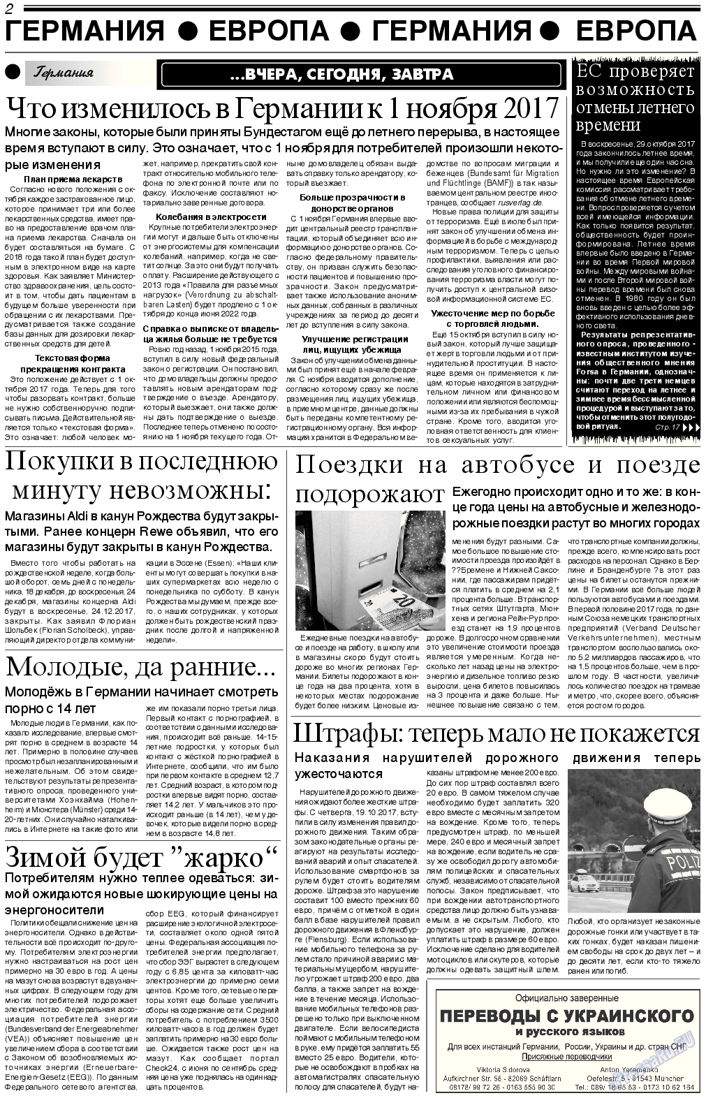 Вечерняя газета (газета). 2017 год, номер 11, стр. 2