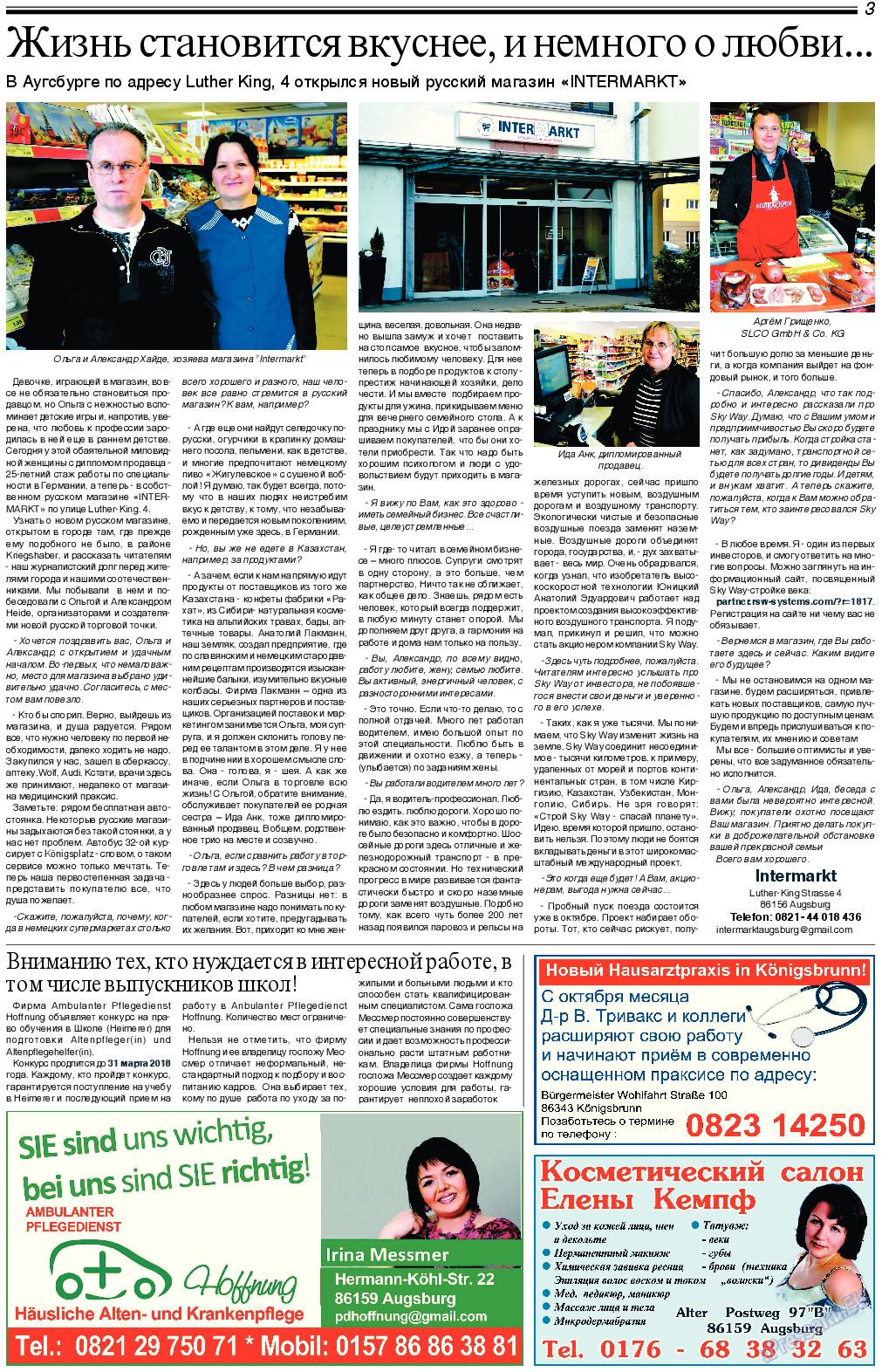 Вечерняя газета (газета). 2017 год, номер 11, стр. 3