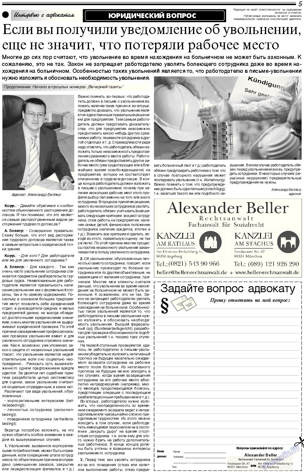 Вечерняя газета (газета). 2017 год, номер 11, стр. 5