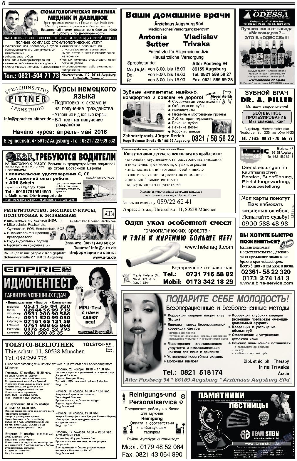 Вечерняя газета (газета). 2017 год, номер 11, стр. 6