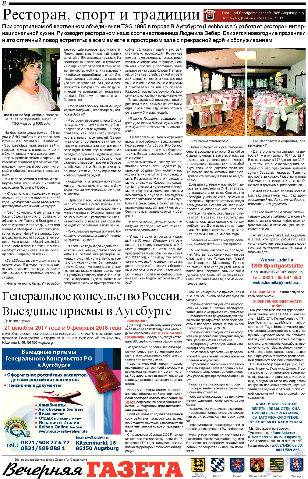 Вечерняя газета (газета). 2017 год, номер 11, стр. 8