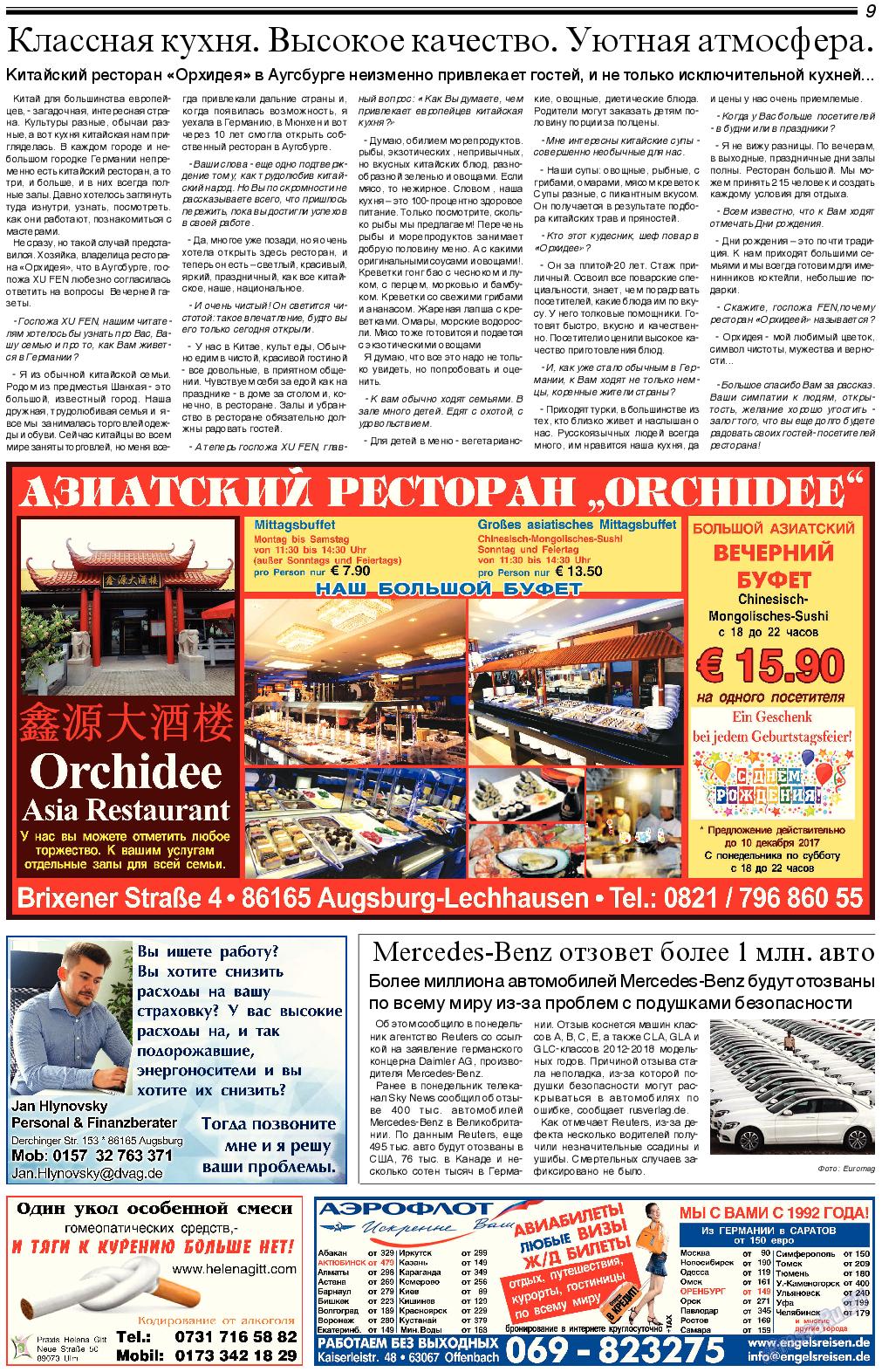 Вечерняя газета (газета). 2017 год, номер 11, стр. 9