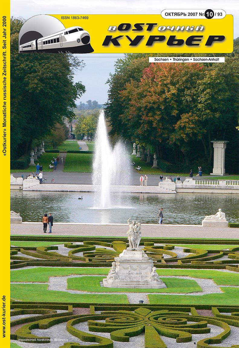 Восточный курьер (журнал). 2007 год, номер 10, стр. 1