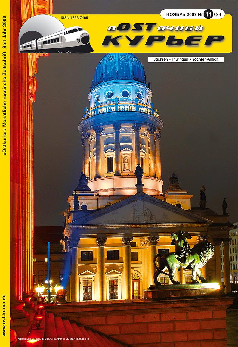 Восточный курьер (журнал). 2007 год, номер 11, стр. 1