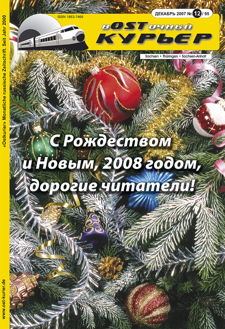 Восточный курьер (журнал). 2007 год, номер 12, стр. 1