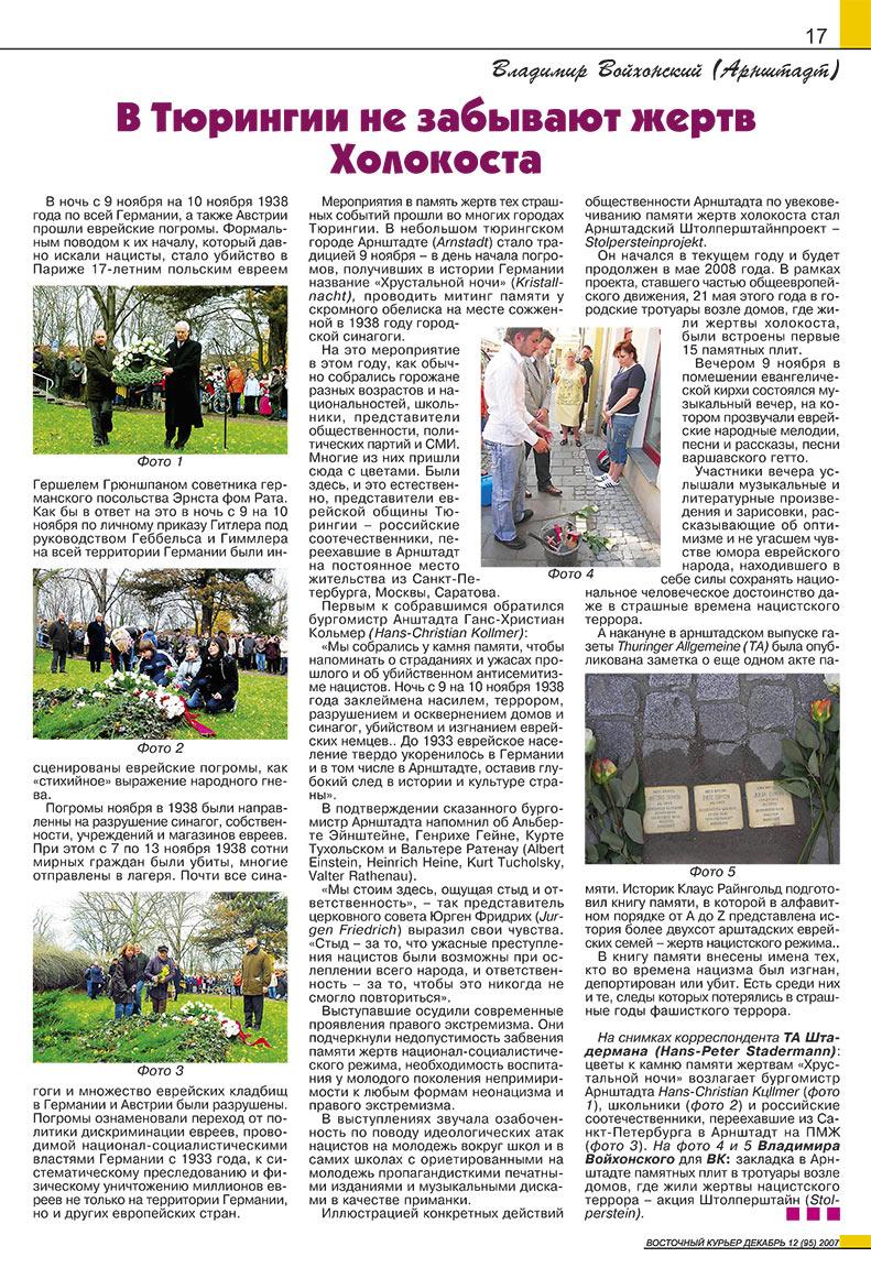 Восточный курьер (журнал). 2007 год, номер 12, стр. 17