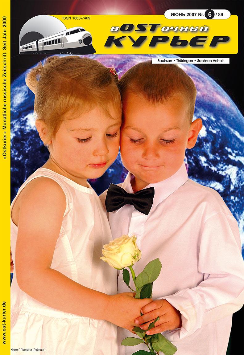 Восточный курьер (журнал). 2007 год, номер 6, стр. 1