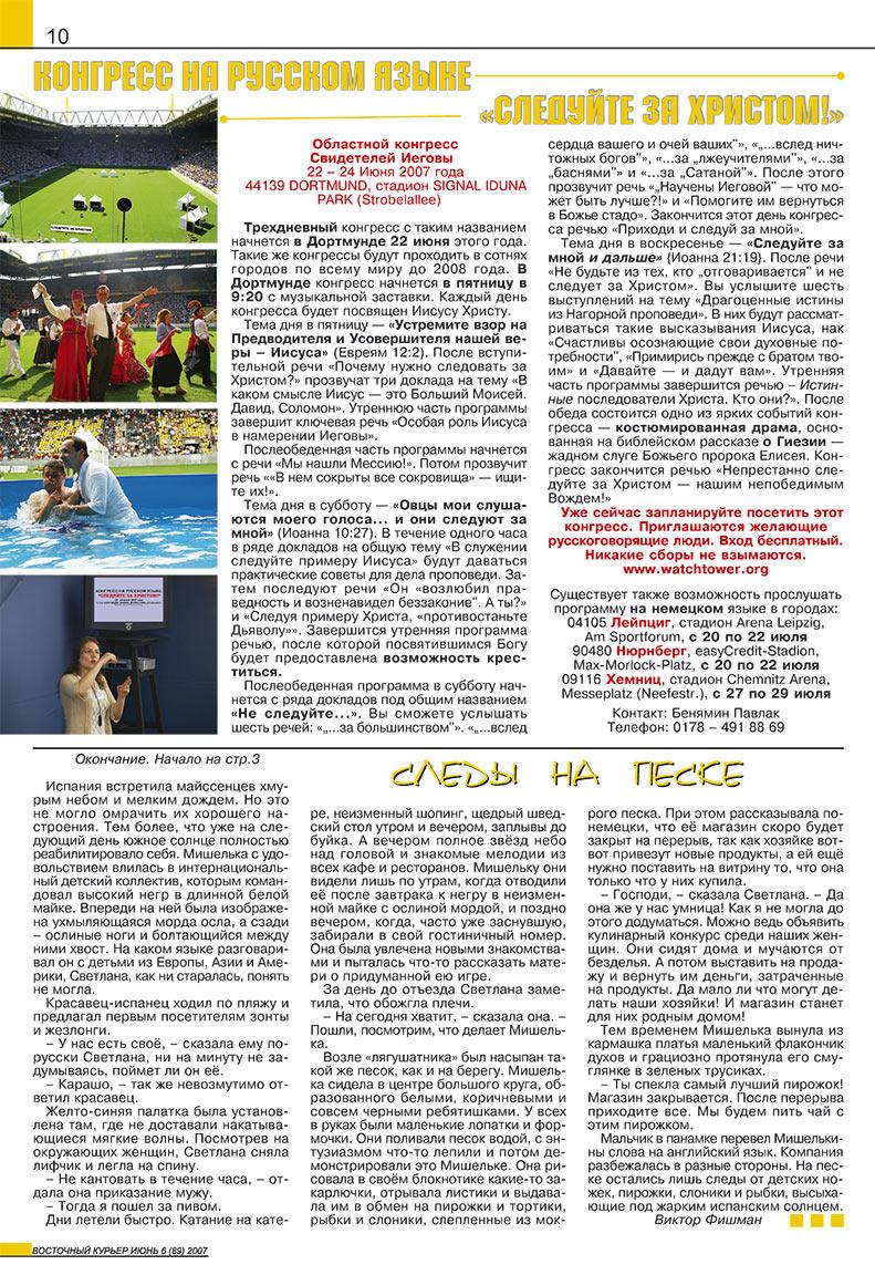 Восточный курьер (журнал). 2007 год, номер 6, стр. 10