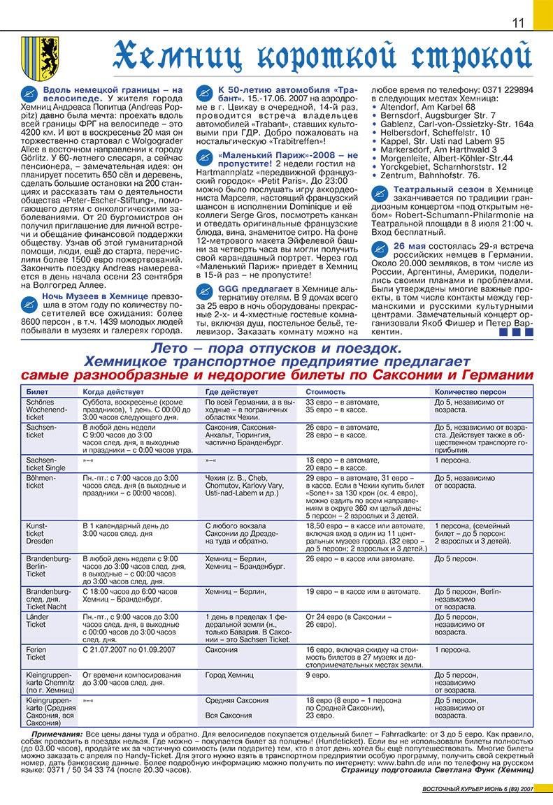 Восточный курьер (журнал). 2007 год, номер 6, стр. 11