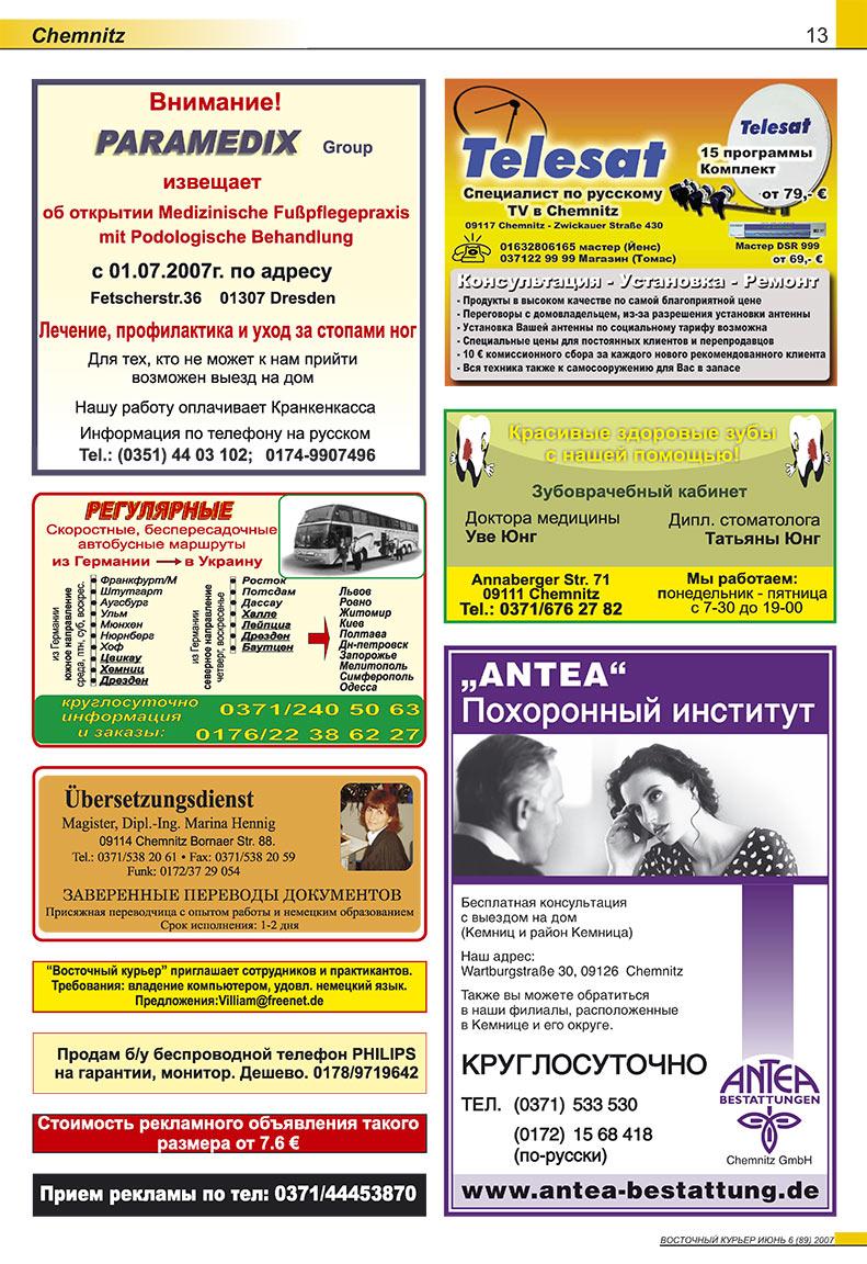 Восточный курьер (журнал). 2007 год, номер 6, стр. 13