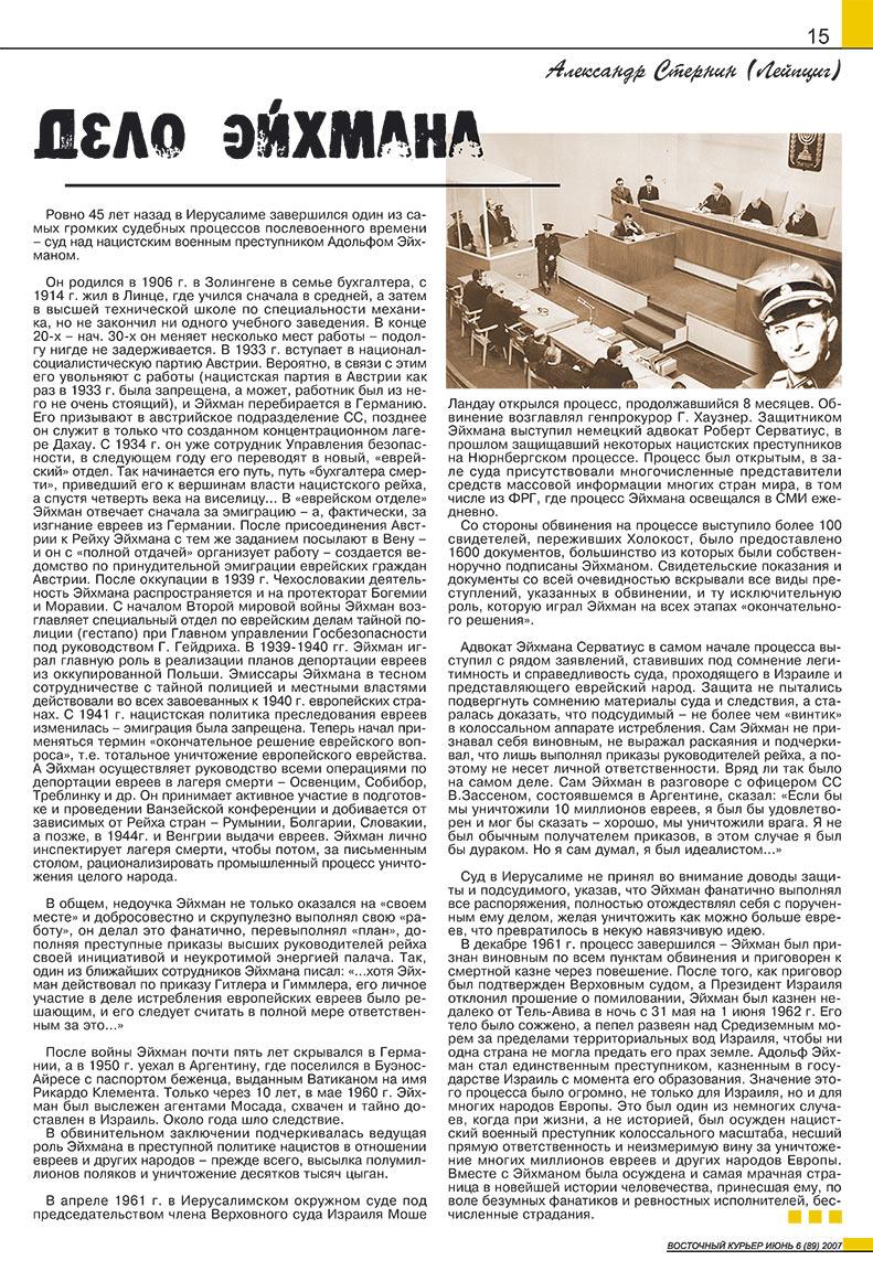 Восточный курьер (журнал). 2007 год, номер 6, стр. 15