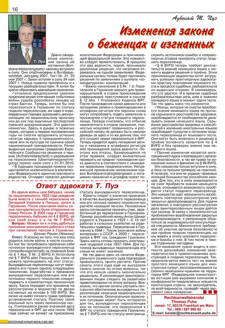 Восточный курьер (журнал). 2007 год, номер 6, стр. 16