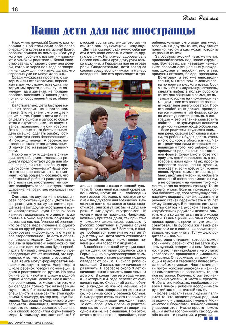 Восточный курьер (журнал). 2007 год, номер 6, стр. 18