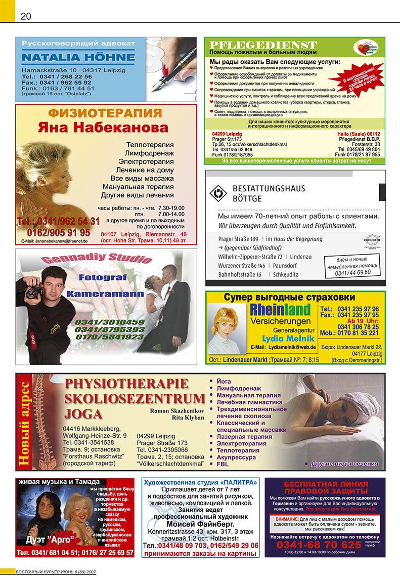 Восточный курьер (журнал). 2007 год, номер 6, стр. 20