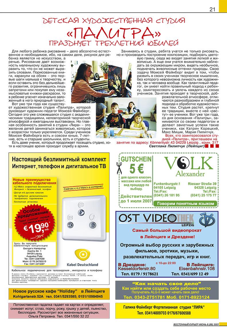 Восточный курьер (журнал). 2007 год, номер 6, стр. 21