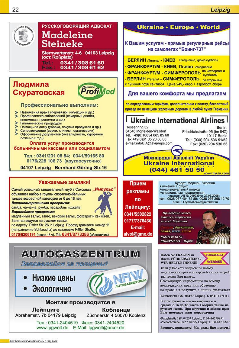 Восточный курьер (журнал). 2007 год, номер 6, стр. 22