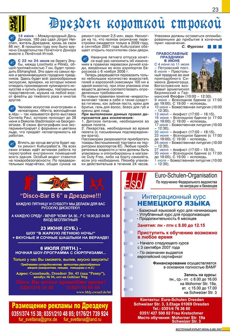 Восточный курьер (журнал). 2007 год, номер 6, стр. 23
