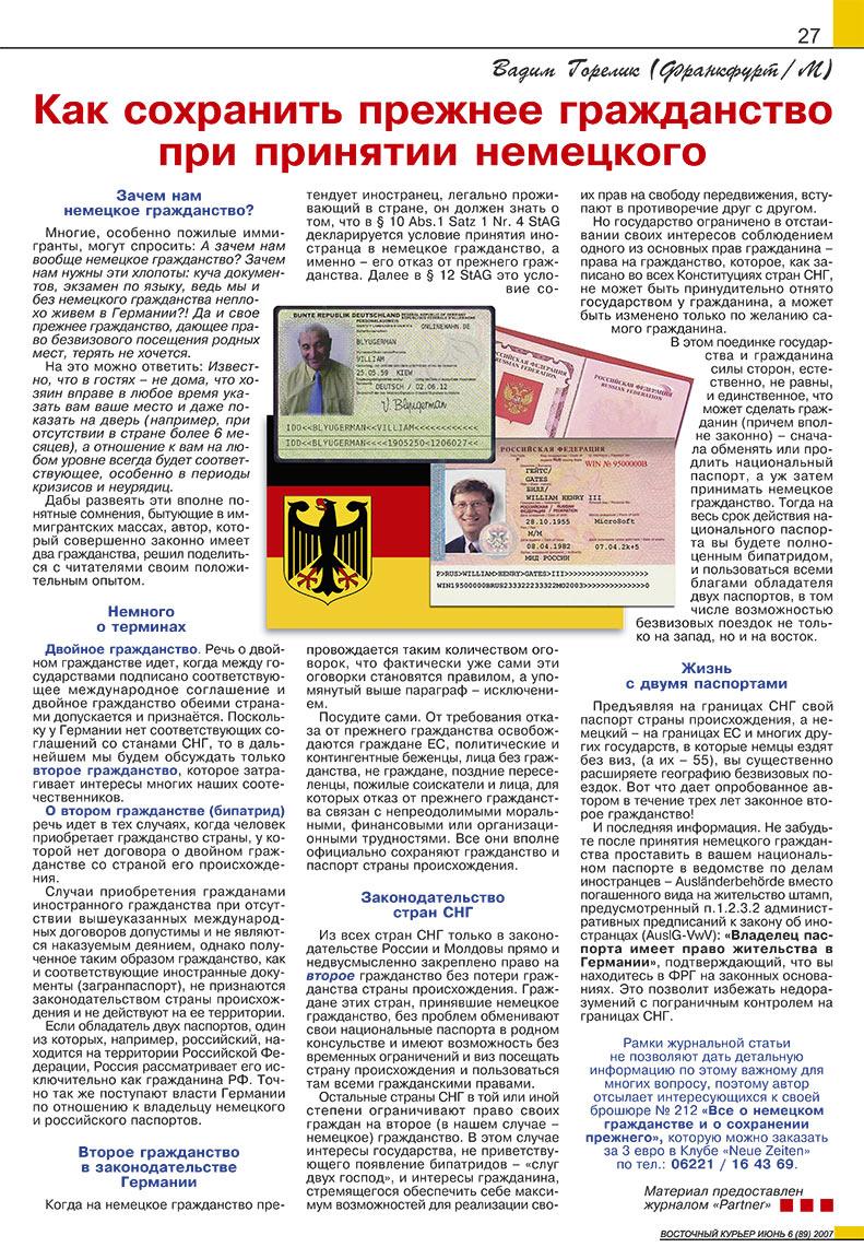 Восточный курьер (журнал). 2007 год, номер 6, стр. 27