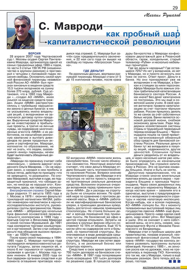 Восточный курьер (журнал). 2007 год, номер 6, стр. 29