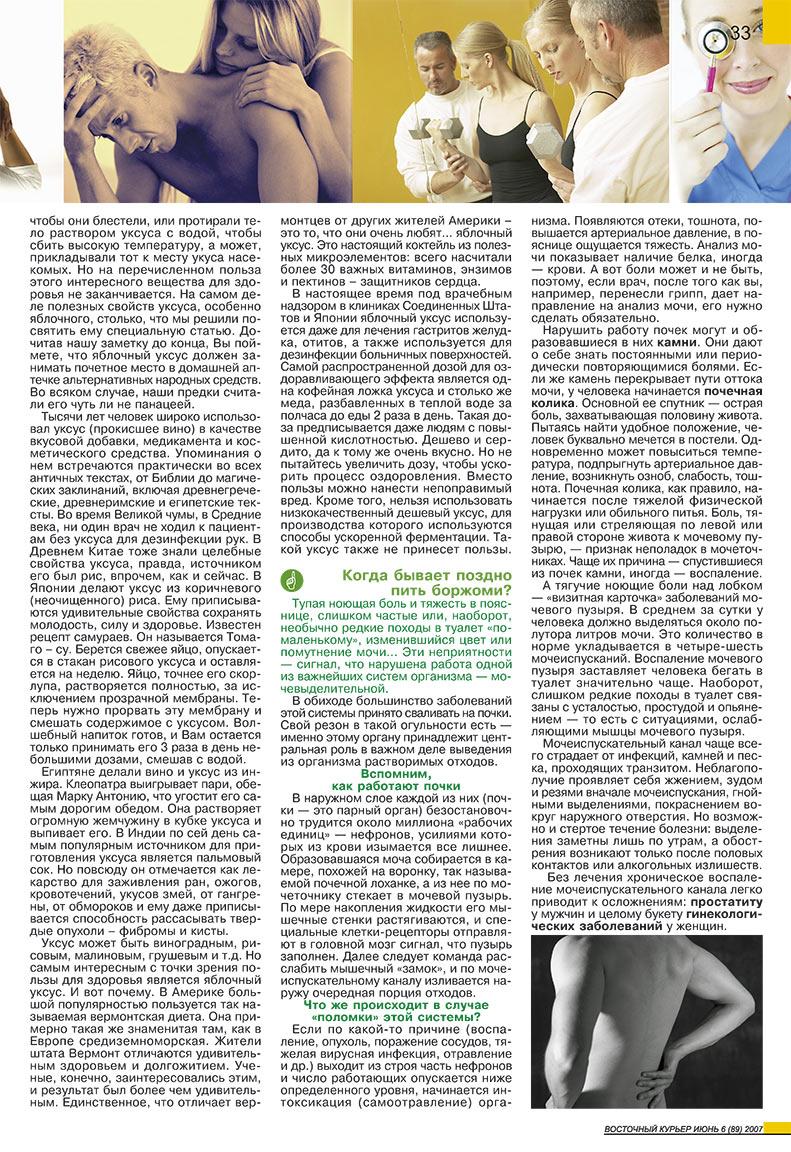 Восточный курьер (журнал). 2007 год, номер 6, стр. 33