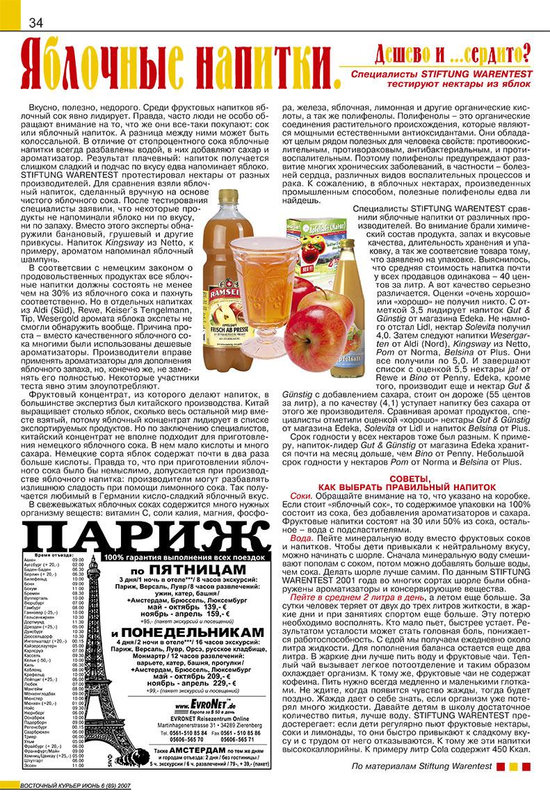 Восточный курьер (журнал). 2007 год, номер 6, стр. 34