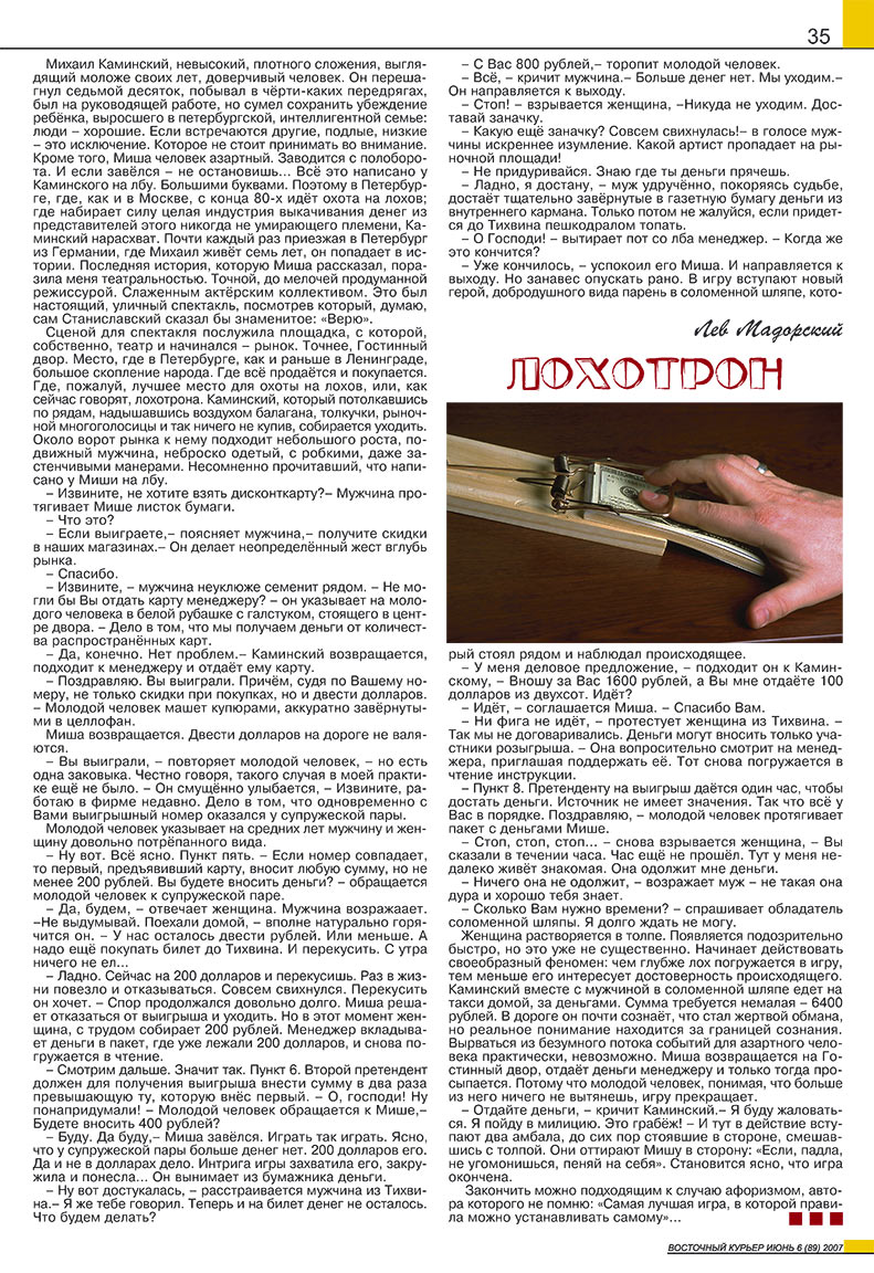 Восточный курьер (журнал). 2007 год, номер 6, стр. 35