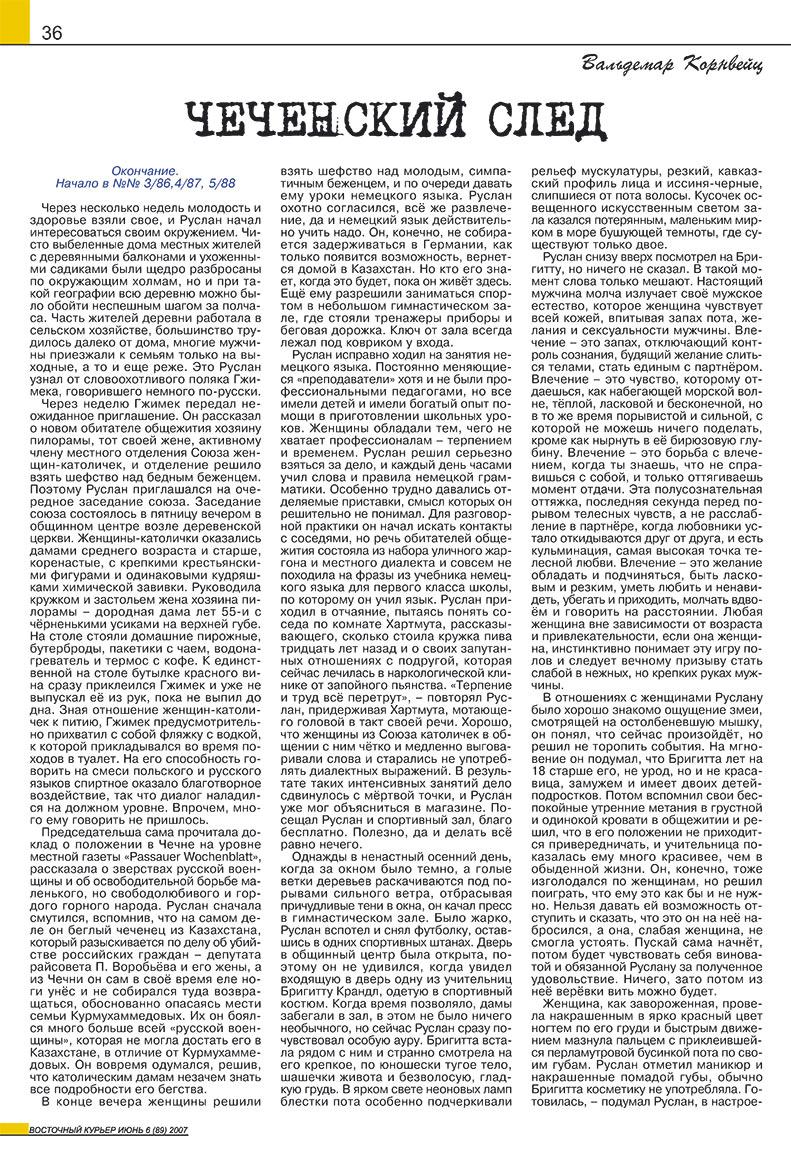 Восточный курьер (журнал). 2007 год, номер 6, стр. 36