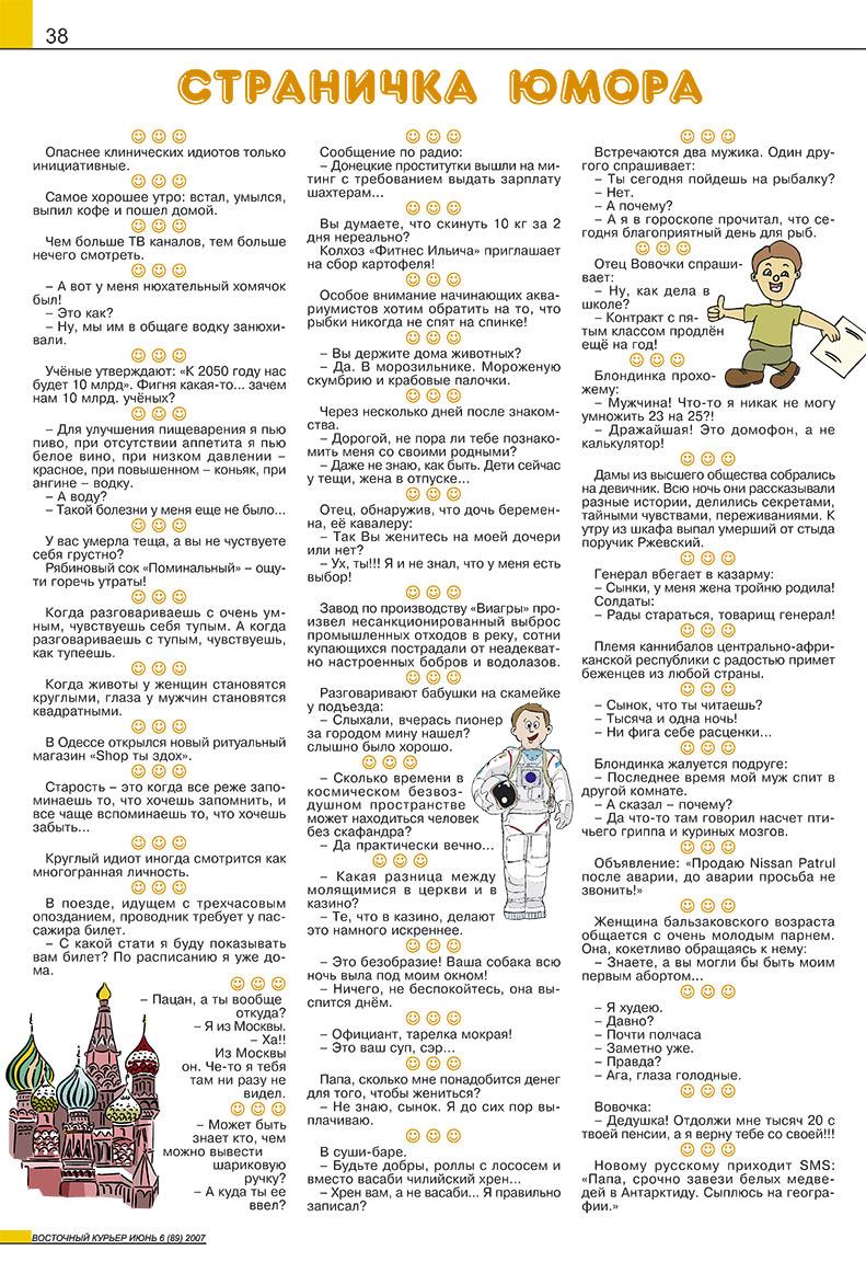 Восточный курьер (журнал). 2007 год, номер 6, стр. 38