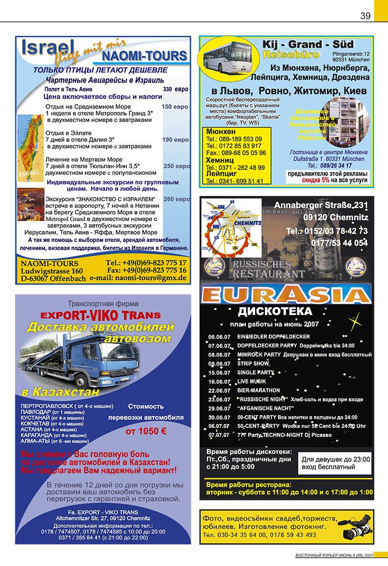 Восточный курьер (журнал). 2007 год, номер 6, стр. 39