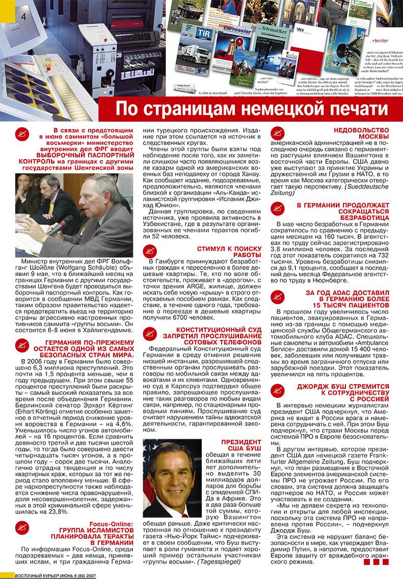 Восточный курьер (журнал). 2007 год, номер 6, стр. 4
