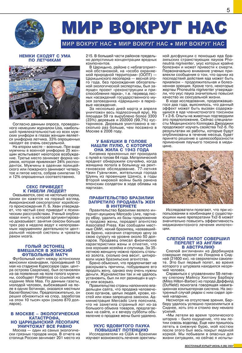 Восточный курьер (журнал). 2007 год, номер 6, стр. 5