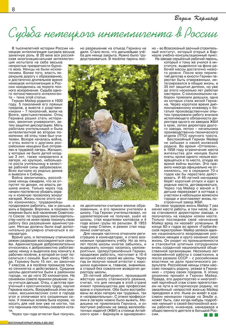 Восточный курьер (журнал). 2007 год, номер 6, стр. 8