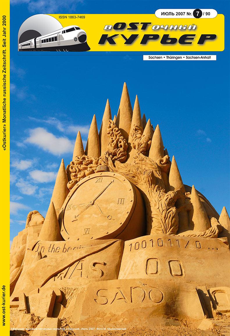Восточный курьер (журнал). 2007 год, номер 7, стр. 1