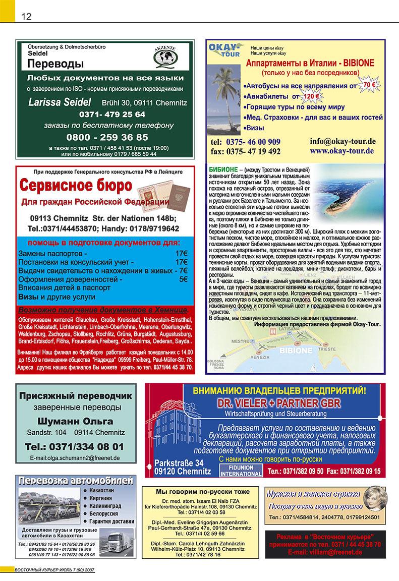 Восточный курьер (журнал). 2007 год, номер 7, стр. 12