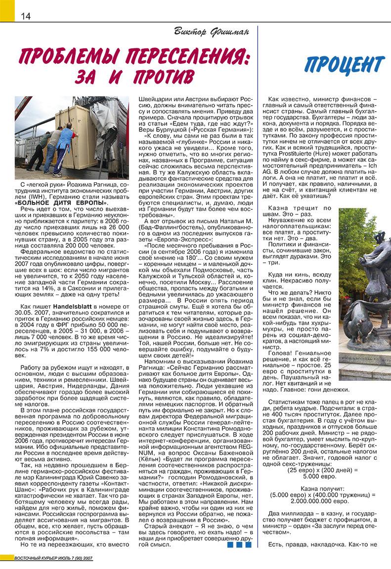 Восточный курьер (журнал). 2007 год, номер 7, стр. 14