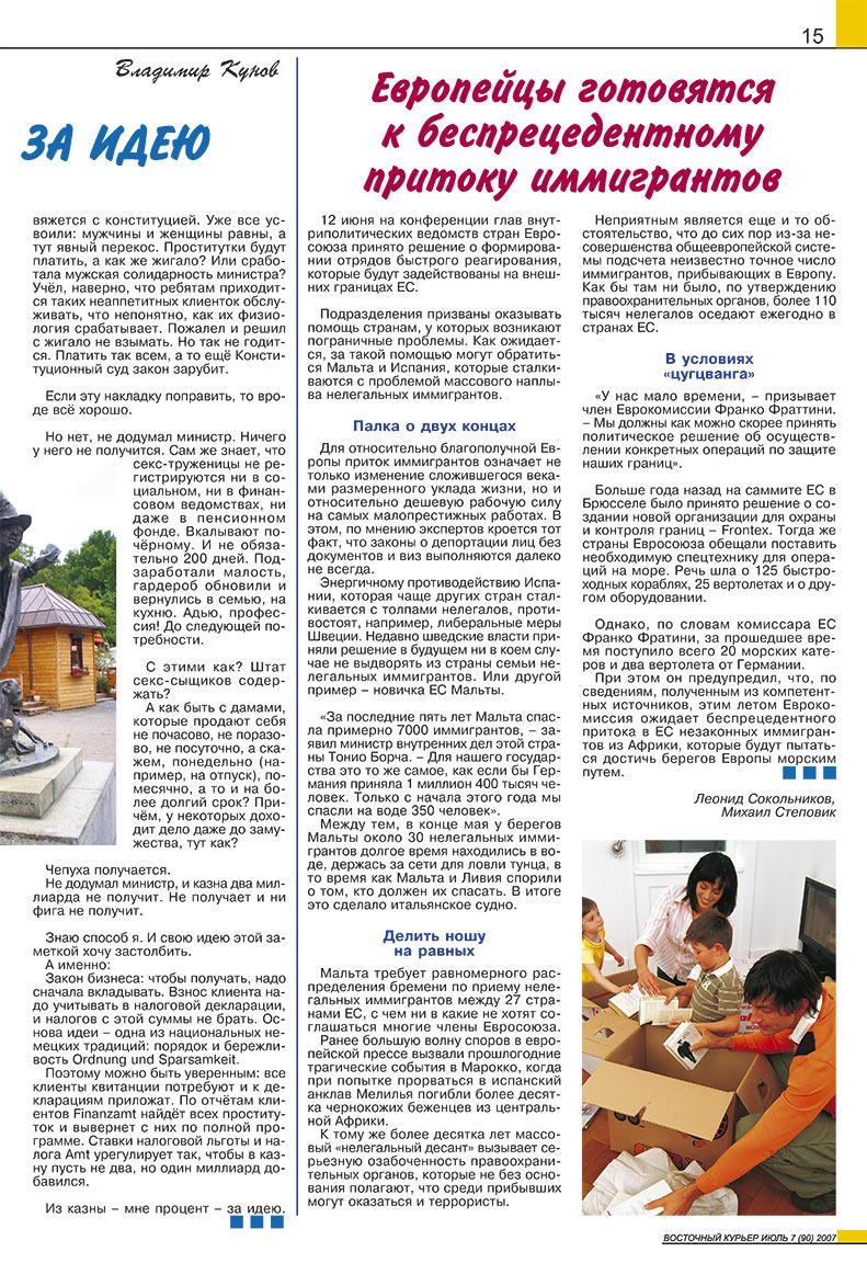 Восточный курьер (журнал). 2007 год, номер 7, стр. 15