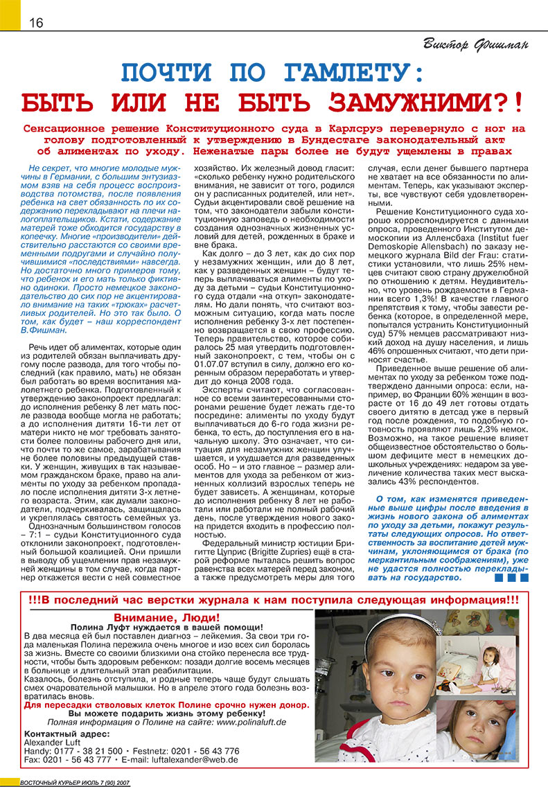 Восточный курьер (журнал). 2007 год, номер 7, стр. 16