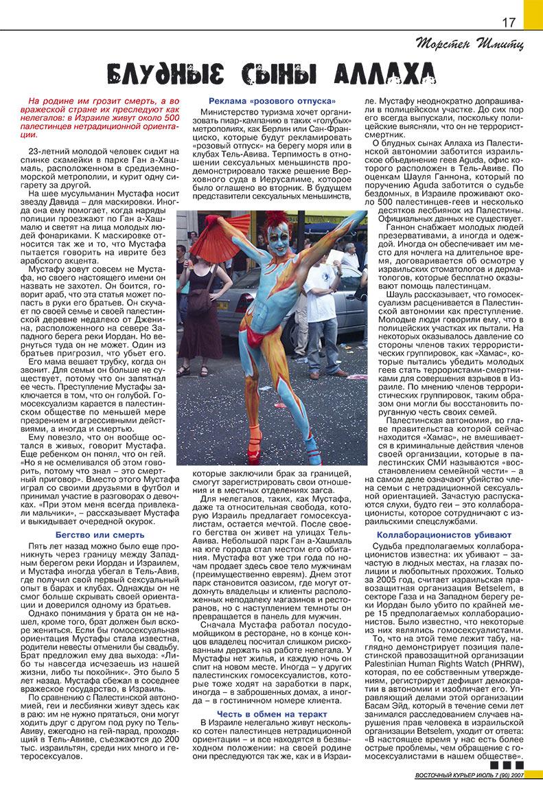 Восточный курьер (журнал). 2007 год, номер 7, стр. 17
