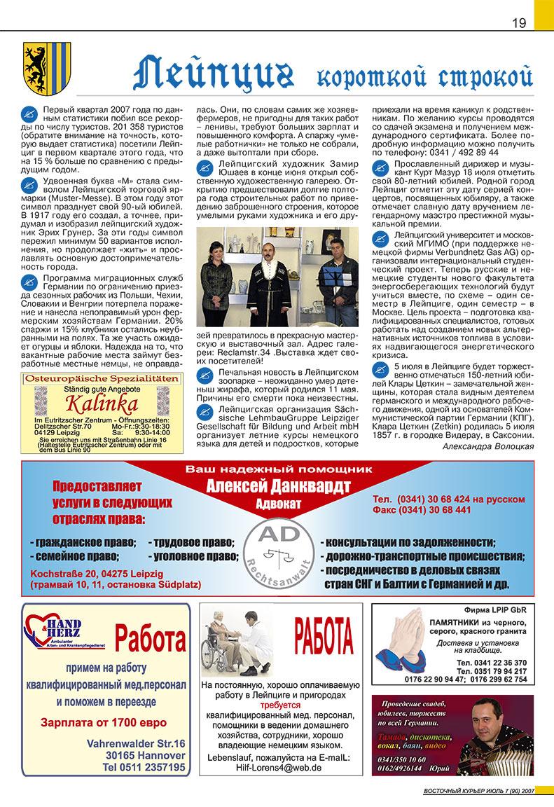 Восточный курьер (журнал). 2007 год, номер 7, стр. 19