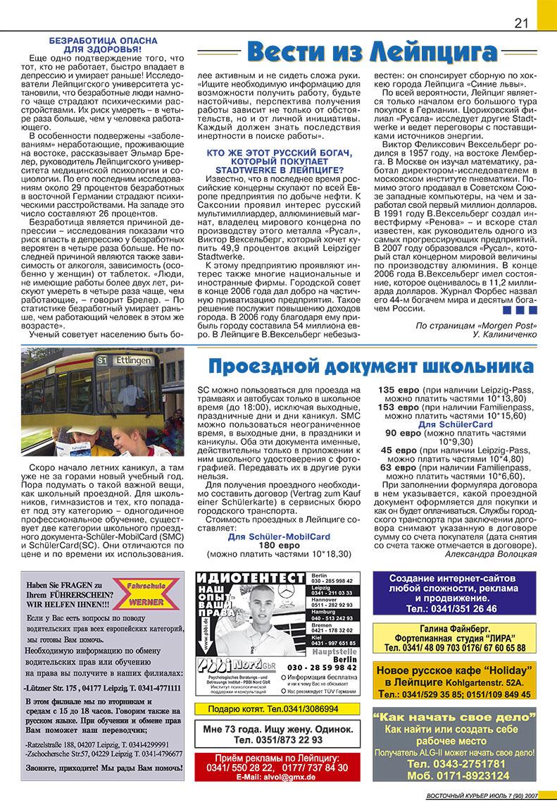 Восточный курьер (журнал). 2007 год, номер 7, стр. 21